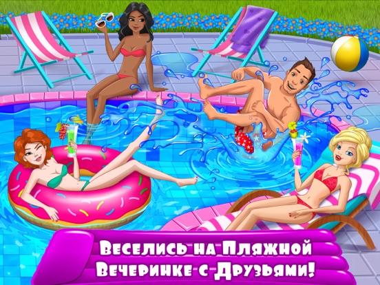 Безумная вечеринка у бассейна на iPad