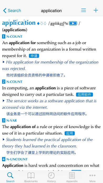 柯林斯 COBUILD 高级英汉双解词典 screenshot1