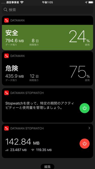 DataMan - ダータ使用量を簡単に追跡のおすすめ画像2