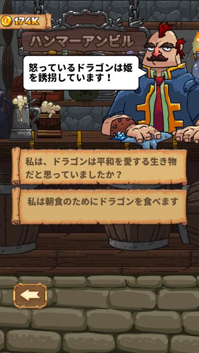 騎士物語 - Good Knight Storyのおすすめ画像3