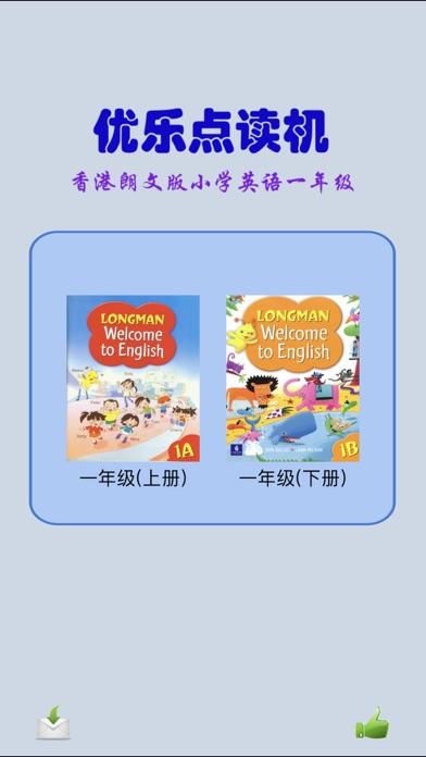 香港朗文一年级-优乐点读机 screenshot 1