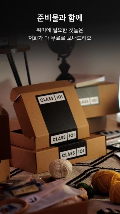 Class101 - 클래스101 for Windows
