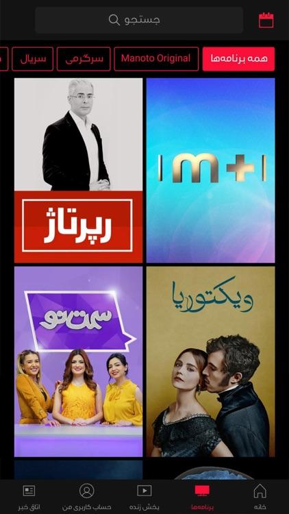 Marjan Television Network