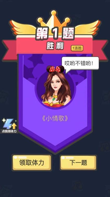 全民猜歌-音乐游戏 screenshot-3
