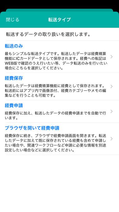 NI 経費精算 Readerのスクリーンショット3