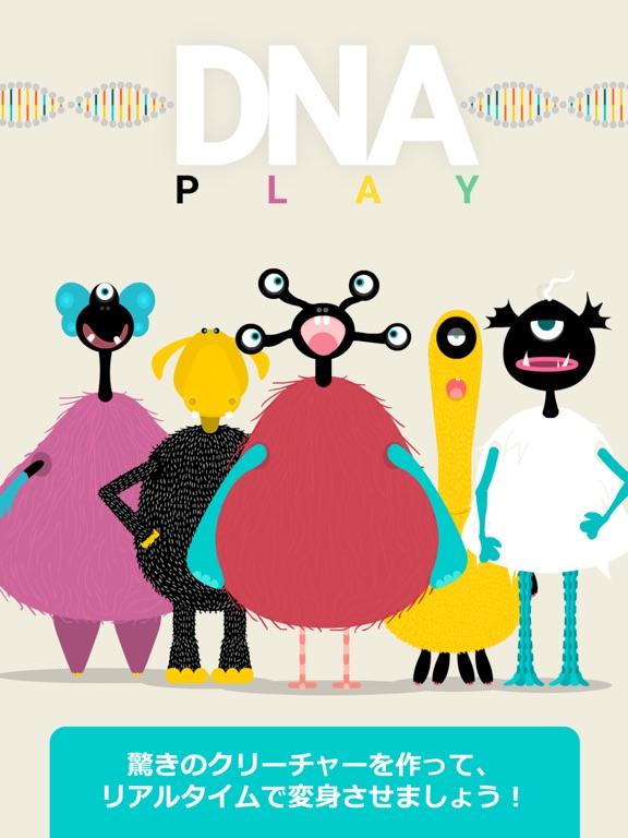 DNA Playのおすすめ画像1