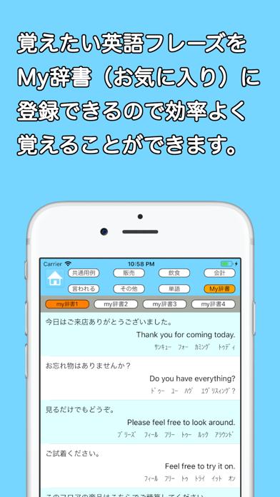 接客英語アプリ〜正しい接客英会話フレーズで集客力アップ!!のおすすめ画像7