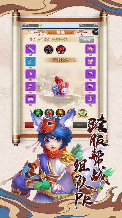 梦话捉妖记-玩转Q版西游 screenshot-3