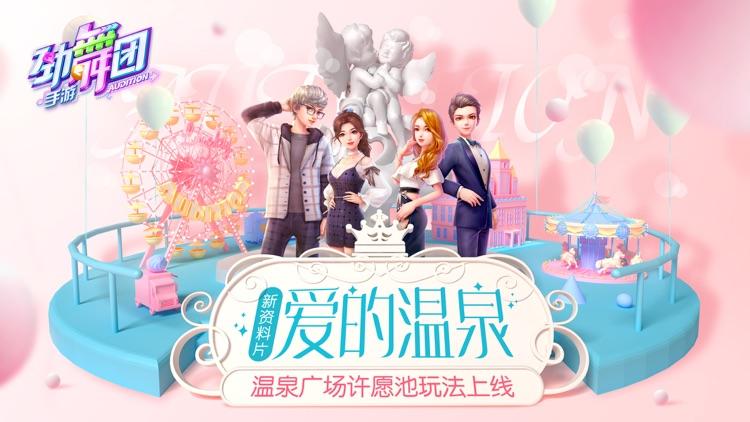 劲舞团-三周年许愿池玩法上线 screenshot-0