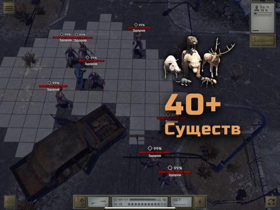 Скачать игру ATOM RPG