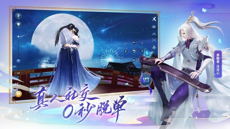 倩女幽魂 screenshot-5