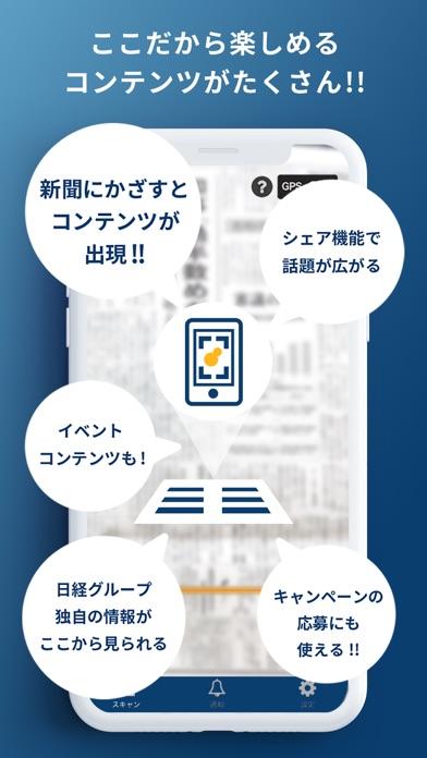 日経AR ScreenShot0
