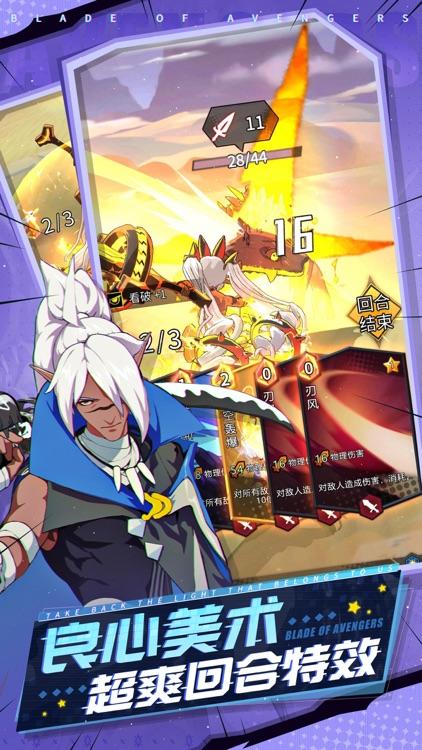 斩兽之刃 screenshot-3