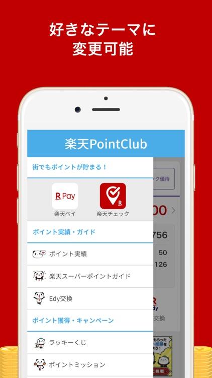 楽天ポイントクラブ~楽天ポイント管理アプリ~ screenshot-4