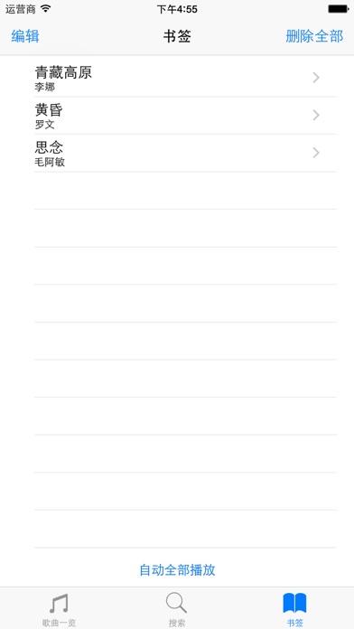 Chinese Golden Songs Lite screenshot three