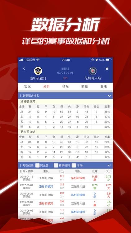 每日赛事看点-足球篮球比赛比分直播平台 screenshot-3