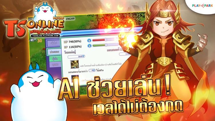 TS Online Mobile screenshot-3