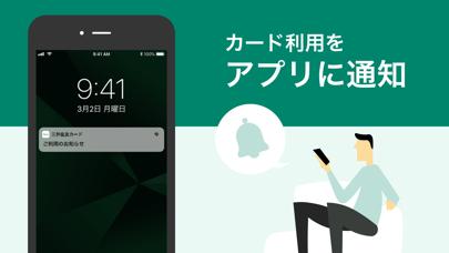 三井住友カード Vpassアプリ クレジットカード決済管理のおすすめ画像3