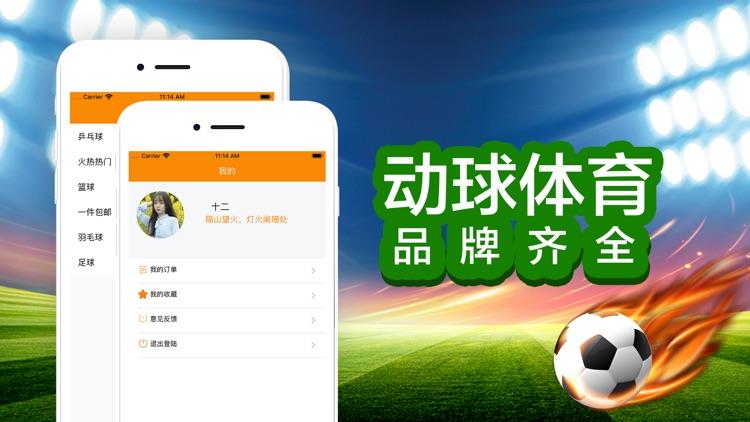 动球体育-只售卖球所以更专业 screenshot-3
