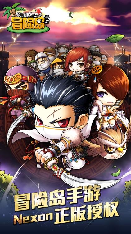 冒险岛手游 - NEXON正版授权 screenshot-0