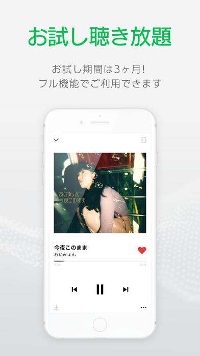 LINE MUSIC 人気音楽が聴き放題音楽アプリスクリーンショット