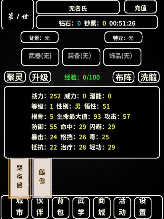 重生大玩家-王者归来 screenshot 9
