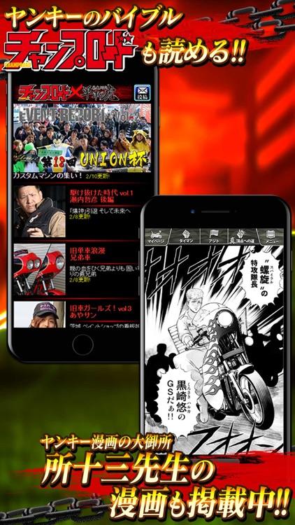 暴走列伝 単車の虎 screenshot-4