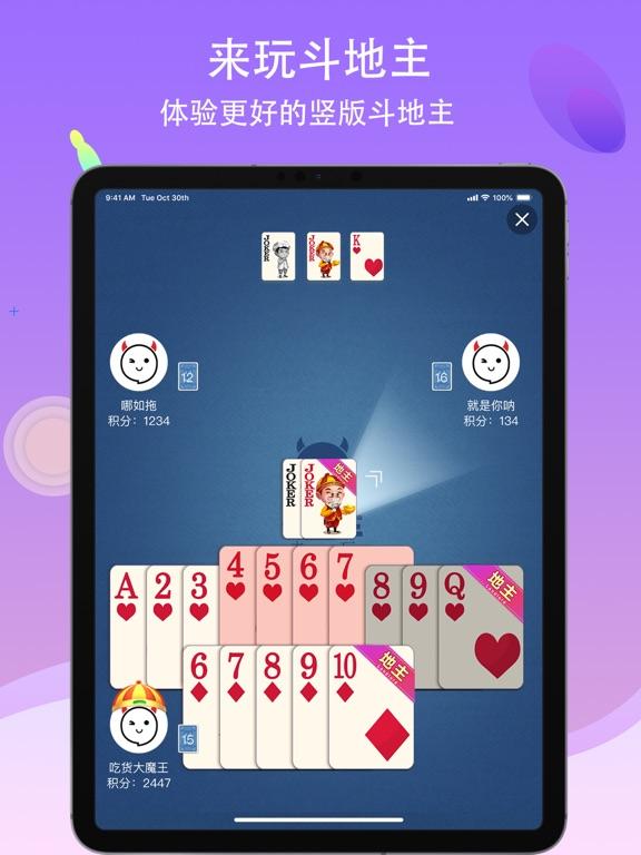 来玩 - 德州扑克约局神器 screenshot 12