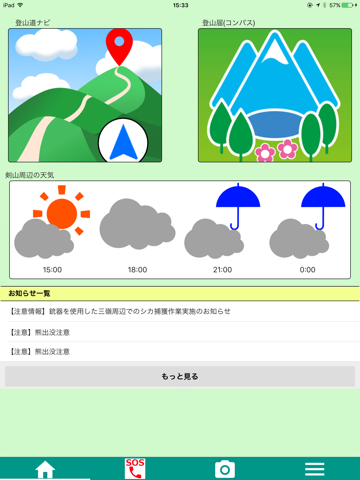 剣山登山ナビ - náhled