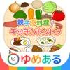 親子で料理!キッチントントン (クッキングおままごと) - iPhoneアプリ