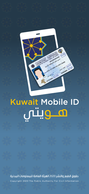 Kuwait Mobile ID هويتي on the App Store