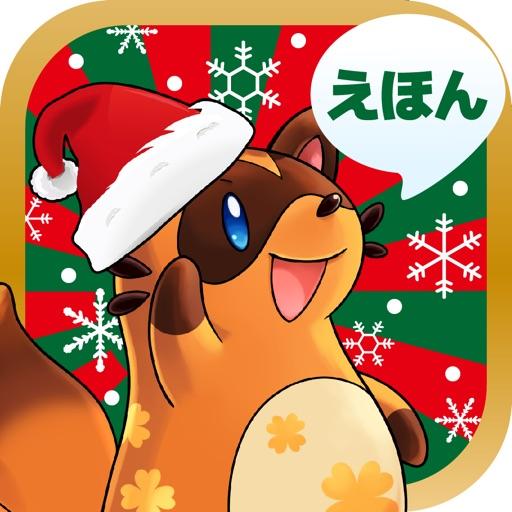 クリスマスのかざりつけ-読み聞かせ絵本アプリ(子供向け)