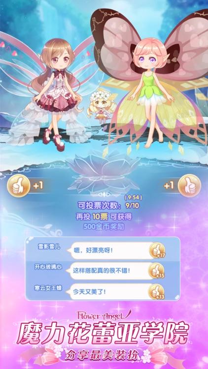 小花仙精灵之翼——美少女换装物语 screenshot-4
