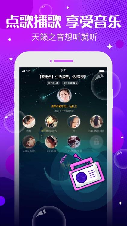轻语-来一场声音的约会 screenshot-6