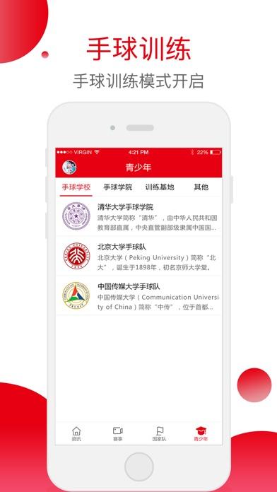 Screenshot for 中国手球协会 in Ukraine App Store