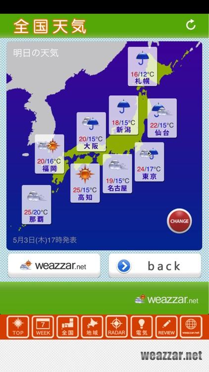 千葉天気 screenshot-2