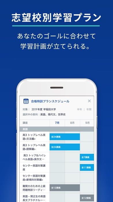 スタサプ 中学/高校/大学受験講座【スタディサプリ】 ScreenShot6