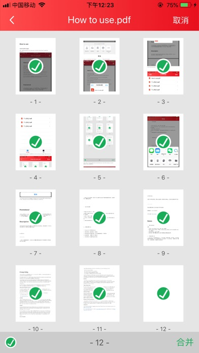 PDF拼长图 screenshot 4
