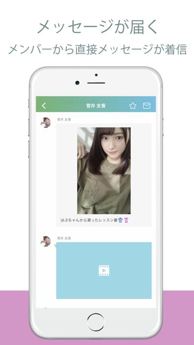 欅坂46/日向坂46 メッセージ ScreenShot0