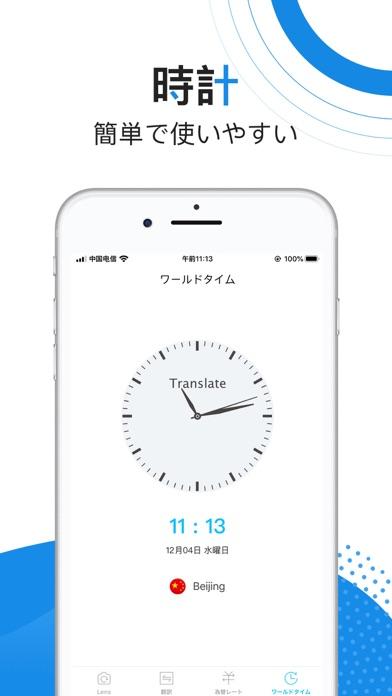 翻訳 翻訳アプリ - 英語翻訳 カメラのおすすめ画像6