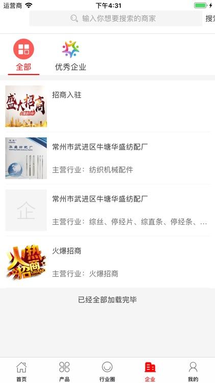 中国纺织机械配件交易大平台 screenshot-3