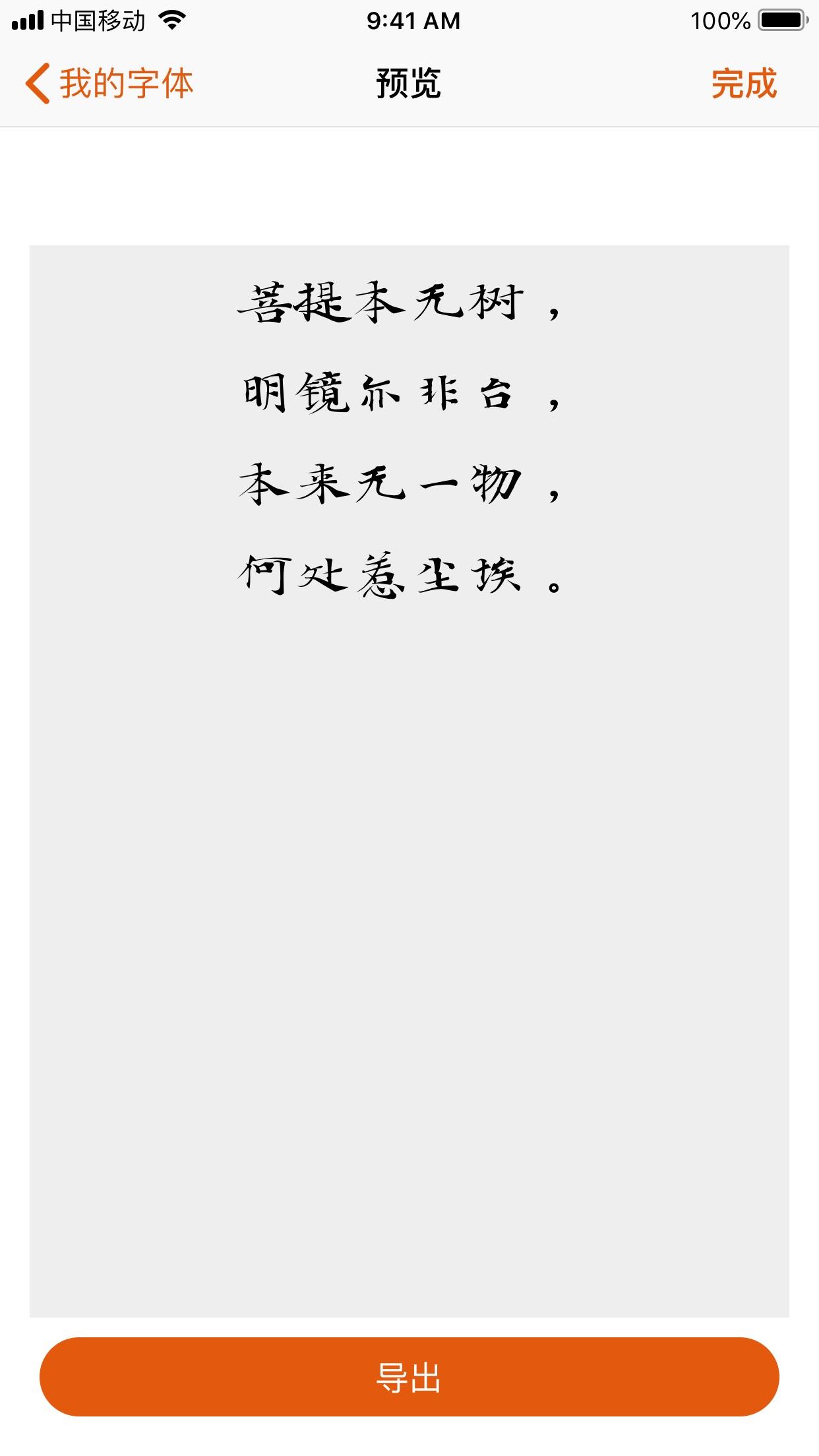 字体大全 Screenshot