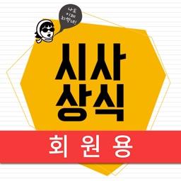 박문각 시사상식 2018(회원용)