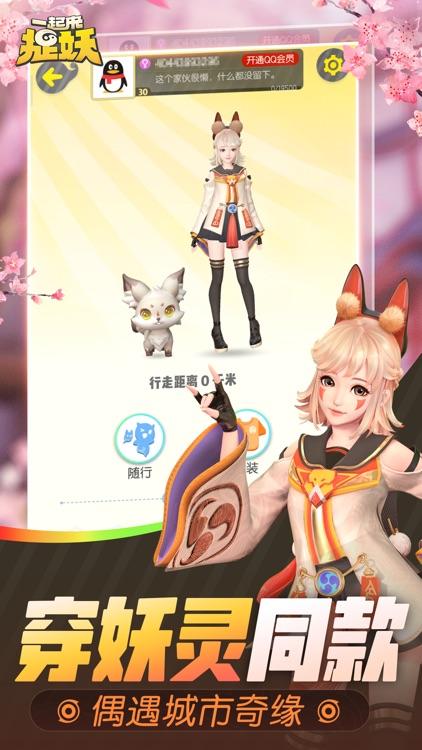 一起来捉妖 screenshot-5