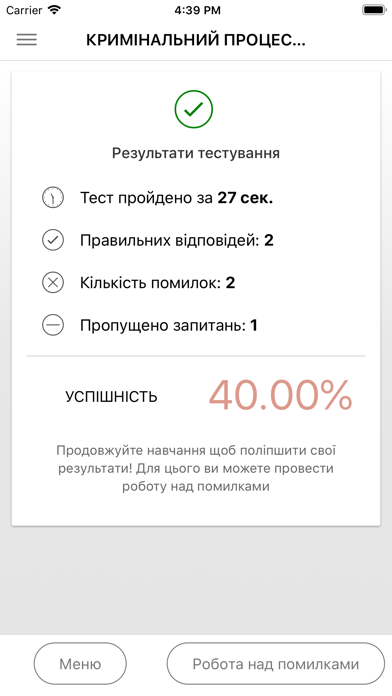 Практичні завдання ДБР screenshot 5