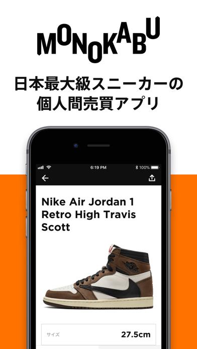 モノカブ スニーカー・ハイエンドファッション売買アプリのおすすめ画像1