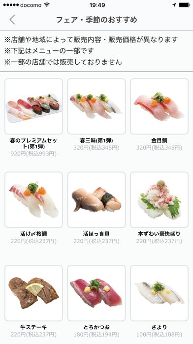 魚べい元気寿司千両公式 - 窓用
