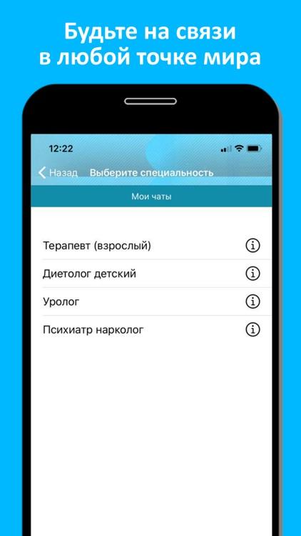Медсеть screenshot-3