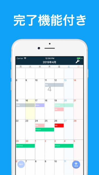 計画作成用 カレンダーのスクリーンショット5