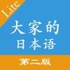 大家的日语第二版单词语法